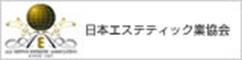 日本エステティック業協会